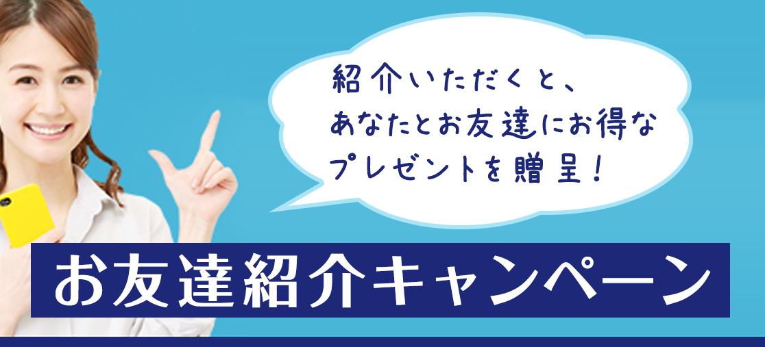 お友達紹介キャンペーン!